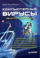 Крис Касперски Компьютерные вирусы изнутри и снаружи 5-469-00982-3