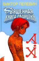 Виктор Пелевин Священная книга оборотня 5-699-08445-2