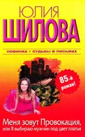 Шилова Юлия Меня зовут Провокация, или Я выбираю мужчин под цвет платья 978-5-17-075037-5