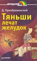 Преображенский Д. Тяньши лечат желудок 5-469-00824-х