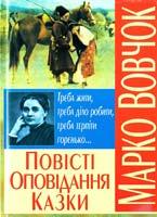 Вовчок Марко Повісті, оповідання, казки 978-966-481-355-3