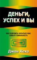 Кехо Д. Деньги, успех и вы. 985-15-0683-4