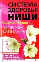 Ниши Кацудзо Здоровье капилляров 978-5-9684-0792-4