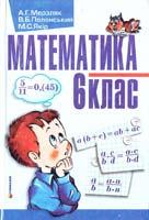 Мерзляк А. Г., Полонський В. Б., Якір М. С. Математика: Підручник для 6 класу 966-8319-38-9