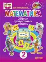 Будна Наталя Олександрівна Математика. Збірник тренувальних завдань. 2 клас.(з голограмою) 2005000003141