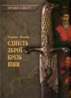 Возняк Тарас Україна - Польща: єдність зброї крізь віки 978-966-2923-72-8