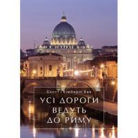 Хан Кімберлі і Скотт Усі дороги ведуть до Риму 978-966-2351-13-2
