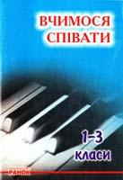 Упорядник М. К. Яскулко Вчимося співати: Збірник пісень для 1-3 класів 966-7534-88-х