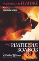 Гранже Жан-Кристоф Империя волков (Азбука) 978-5-389-00698-0