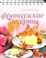 Ильиных Наталья Французские десерты 5-8029-0373-2
