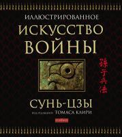 Сунь-Цзы  Искусство войны (подарочное издание) 978-5-906686-37-4, 978-5-91250-650-5