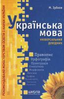 Зубков М. Укпаїнська мова: Універсальний довідник. - 3-тє вид. 966-8114-55-8