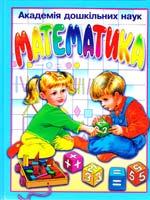 Павлова Математика. Дорослі читають дітям 966-7463-49-4