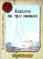 Петущак Валерій Як козаки навколо світу обійшли. Ходіння за три океани: біографія 978-966-1515-61-0