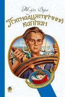 Верн Жуль П'ятнадцятирічний капітан : роман 978-966-10-1574-5