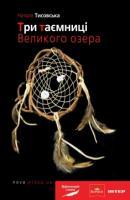Тисовська Наталя Три таємниці Великого озера 978-966-1530-53-8