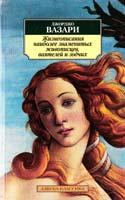 Вазари Джорджо Жизнеописания наиболее знаменитых живописцев, ваятелей и зодчих 978-5-389-06371-6