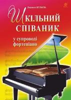 Жульєва Людмила Василівна Шкільний співаник 979-0-707534-18-2
