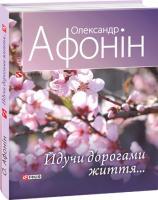 Олександр Афонін Йдучи дорогами життя... 978-966-03-8165-0