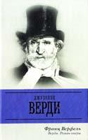 Верфель Франц Верди: Роман оперы 978-5-17-071244-1