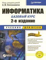 Под редакцией С. В. Симоновича Информатика. Базовый курс 5-94723-752-0