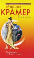 Марина Крамер Хозяйка жизни, или Вендетта по-русски 978-5-699-38017-6