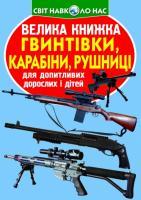Зав'язкин Олег Велика книжка. Гвинтівки, карабіни, рушниці 978-617-7352-24-1