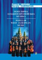 Черняк М. Популярна західноєвропейська музика.Оркестрові партитури. М-707509-29-6