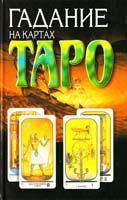 Гордиенко Андрей Гадание на картах Таро 985-14-0046-7