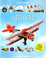 Тадхоуп Саймон Літаки 978-617-526-719-6