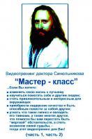 Синельников В. Мастер - класс: видеотренинг (DVD)