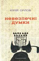 Юрій Орлов Небезпечні думки: Мемуари з російського життя 978-966-1676-39-7