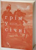 Павличко Дмитро Грім у січні 978-966-500-793-7
