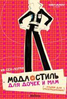 ,Ив,Сен-Лоран Мода и стиль для дочек и мам. Альбом для раскрашивания (мини) 978-5-389-03173-9