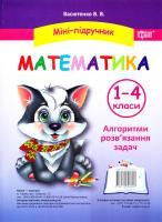 Васютенко Васютенко Математика. 1-4 класи. Алгоритми розвязання задач 978-617-030-680-7