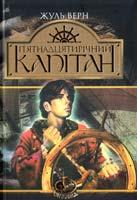 Верн Жуль П'ятнадцятирічний капітан 966-692-284-3