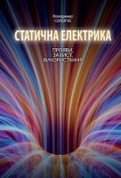 Сологуб Володимир Статична електрика. Прояви, захист, використання 978-617-702-31-96