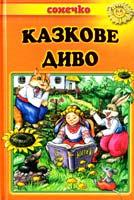 Казкове диво: Українські народні казки 978-966-2136-22-7