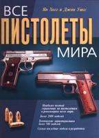 Ян Хогг и Джон Уикс Все пистолеты мира 5-04-000401-х, 5-04-003815-1
