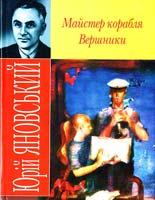 Яновський Юрій Майстер корабля. Вершники 978-966-338-770-3
