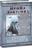 Лобусова Ирина Праздник Святой Смерти 978-966-03-9360-8