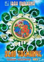 Просяник Іван Зело таємниче: Травник-волховник. Книга 1 966-340-137-0