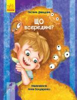 Давидова Оксана Книга-картинка. Що всередині 978-617-09-5143-4
