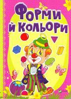 Бочарова Тетяна, Тумко Ірина Форми й кольори 978-966-942-328-3