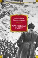 Солженицын Александр Архипелаг ГУЛАГ 978-5-389-13689-2