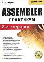 В. И. Юров Assembler. Практикум 978-5-94723671-2, 5-94723-671-0