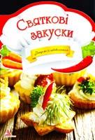 Тумко І. Святкові закуски 978-617-594-888-0, 978-617-594-774-6