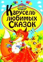 Составитель О. В. Завязкин Карусель любимых сказок 978-966-481-929-6