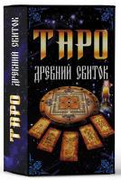 Н. Клишева, И. Кутепов Таро «Древний свиток» 978-617-12-6451-9