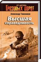 Тамоников Александр Высшая справедливость 978-5-699-67193-9